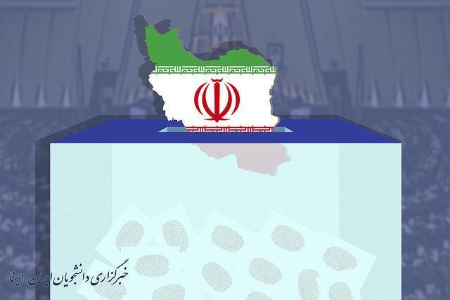 استعفای 15 مدیر از حوزه های انتخابیه خراسان رضوی برای حضور در انتخابات مجلس