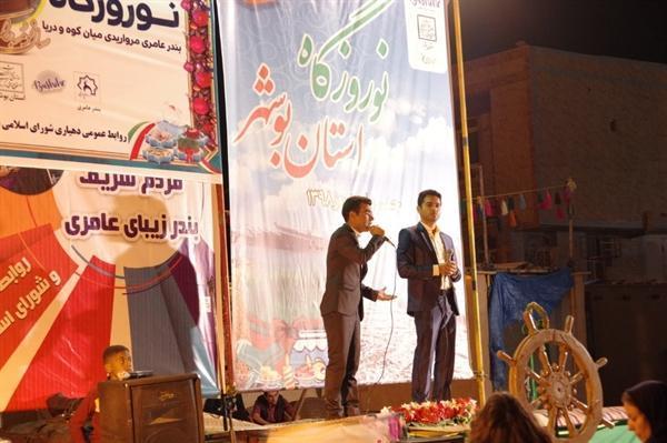 برگزاری آیین های نوروزی درقالب نوروزگاه در استان بوشهر