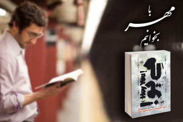 خلاصه کتاب هی یو! خاطرات سعید ابوطالب