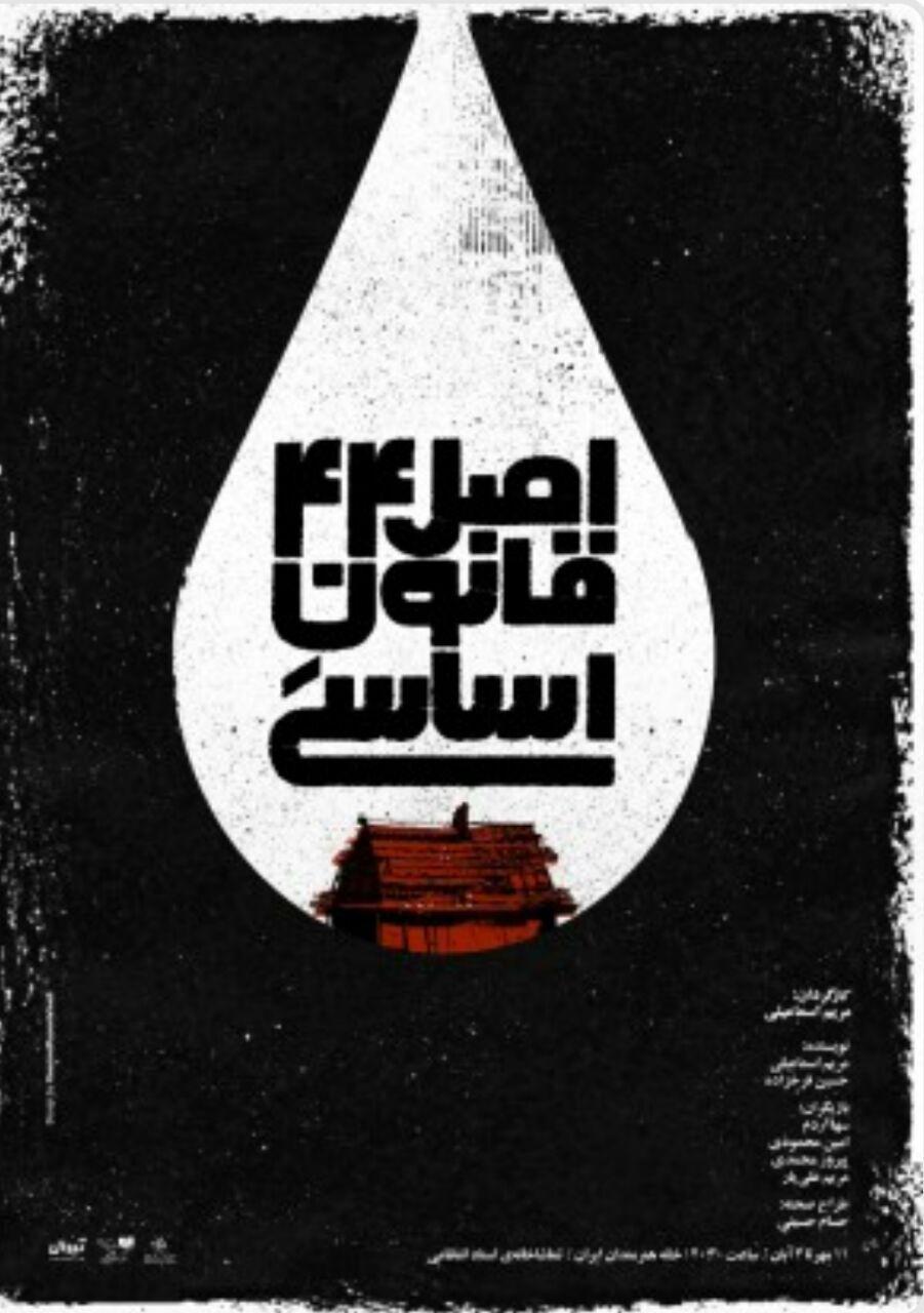 نمایشی که به حفظ ارزش صنعت ملی نفت در جامعه می پردازد