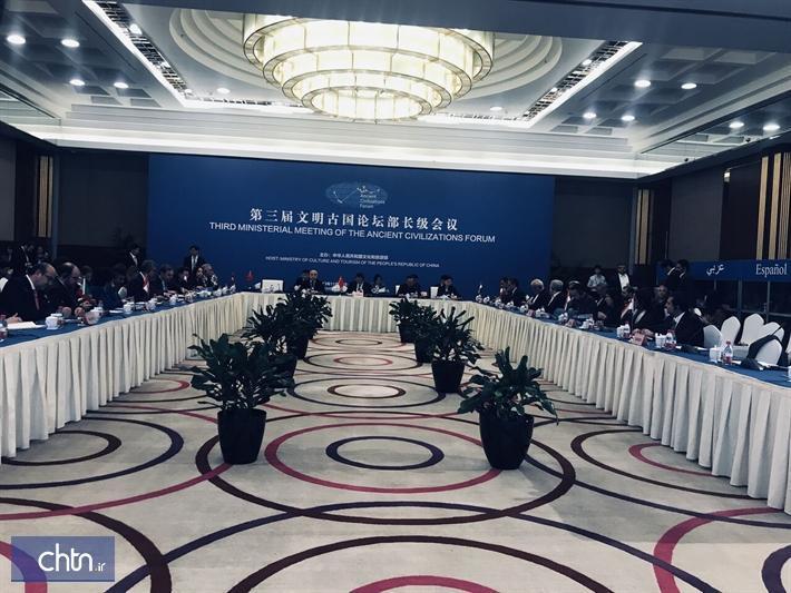 اجلاس تمدن های کهن با حضور ایران در پکن گشایش یافت