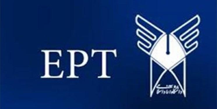 نتایج آزمون Ept و فراگیر ارزیابی مهارت های عربی دانشگاه آزاد اعلام شد