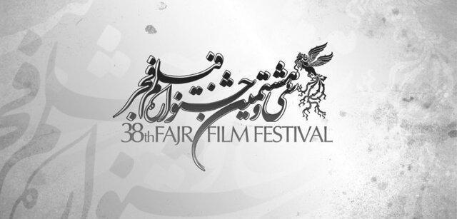 معرفی داوران سازمان بهزیستی در جشنواره فیلم فجر