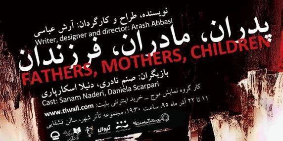 تجربه بازیگر برزیلی در تهران