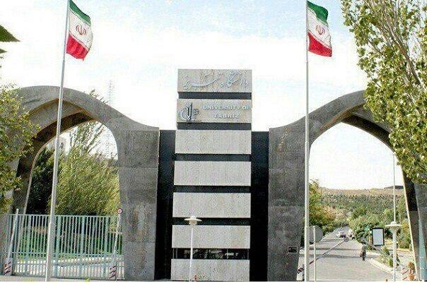 دانشگاه تبریز در میان دانشگاه های برتر دنیا نهاده شد