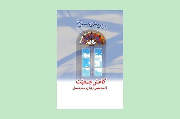 کتابی که لازم است هر جوانی در خصوص فرزندآوری بخواند
