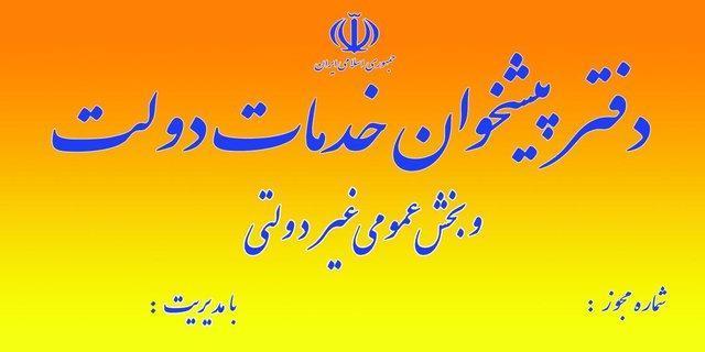 بهبود شرایط خدمت دهی در دفاتر پیشخوان استان یزد
