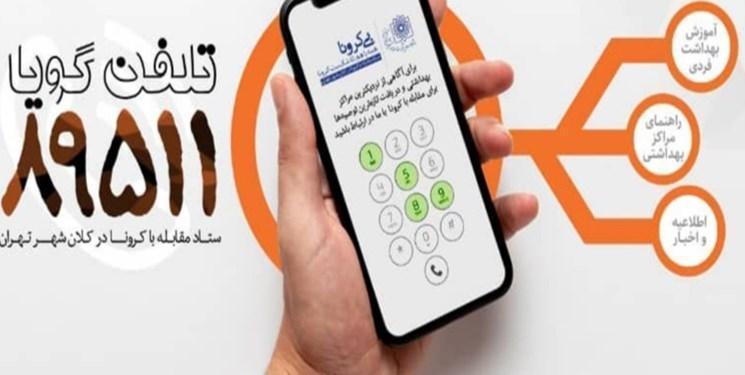 تلفن گویای 89511برای پاسخگویی درباره کرونا در تهران