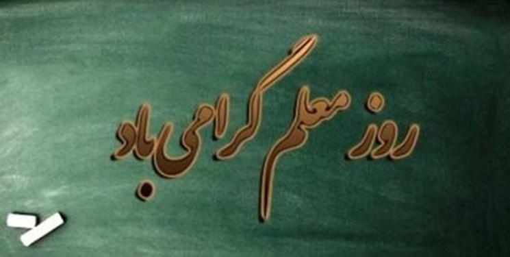 فداکاری معلمان و اساتید در دوران همه گیری کرونا، در یاد و خاطره ملت قدرشناس ایران جاودانه شد