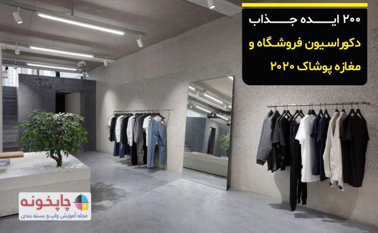 200 ایده جذاب دکوراسیون فروشگاه و مغازه پوشاک 2020