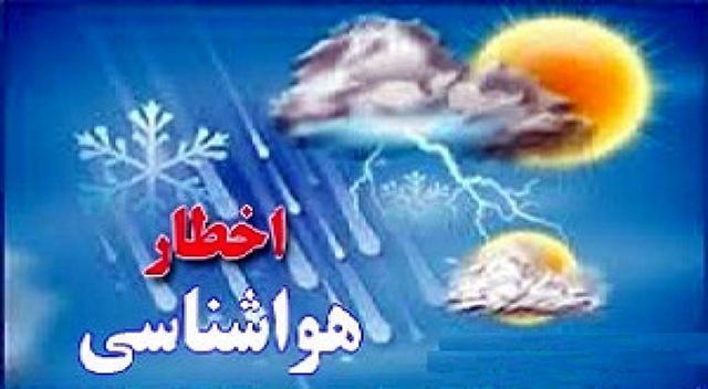 هشدار هواشناسی نسبت به احتمال آبگرفتگی معابر و برخورد صاعقه