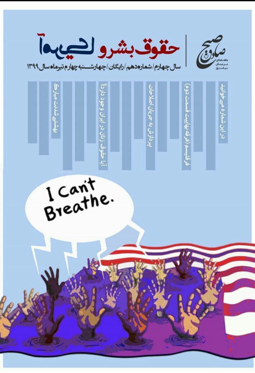 حقوق بشر و آمریکا ، شماره دهم نشریه دانشجویی صبح صادق منتشر شد