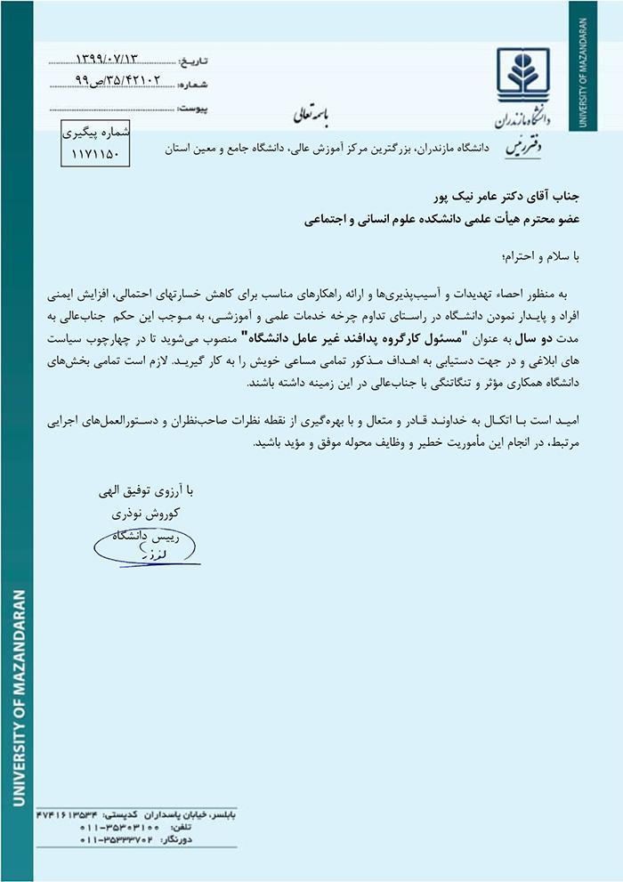 مسئول پدافند غیر عامل دانشگاه مازندران منصوب شد
