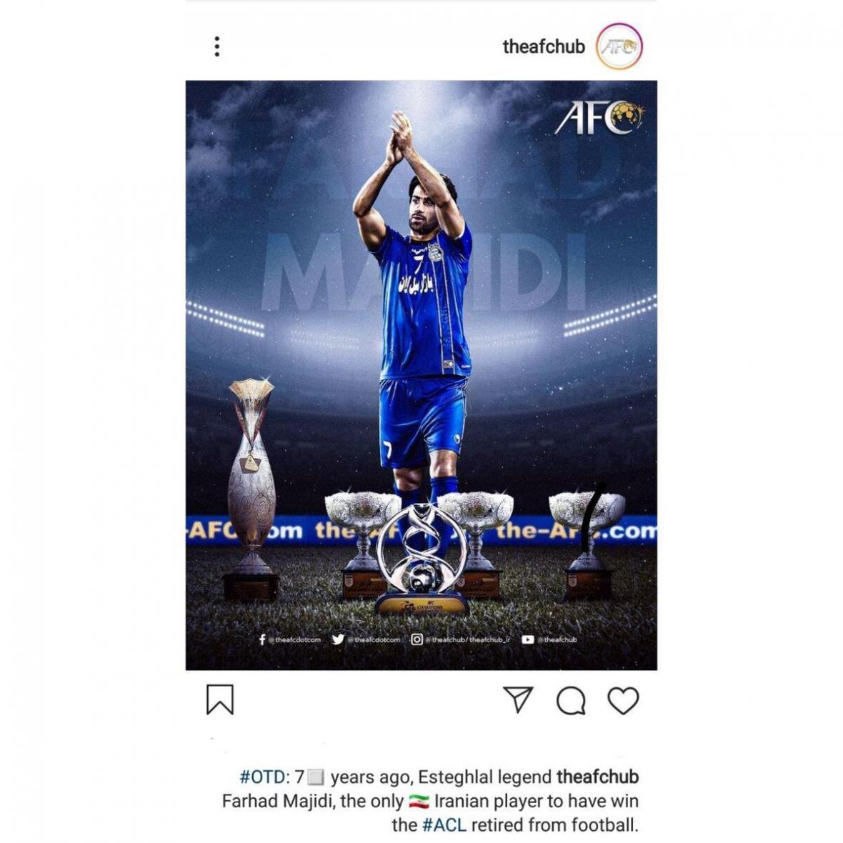 AFC به مناسبت سالروز خداحافظی فرهاد مجیدی از فوتبال پستی به اشتراک گذاشت