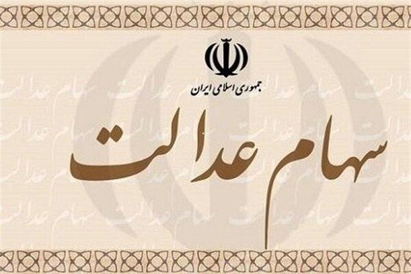 ارزش سهام عدالت در 28 بهمن ماه
