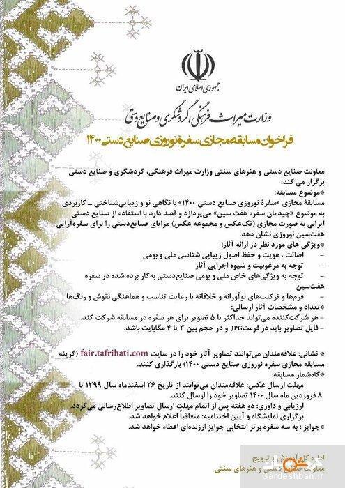 برگزاری مسابقه مجازی عکس سفره نوروزی صنایع دستی 1400