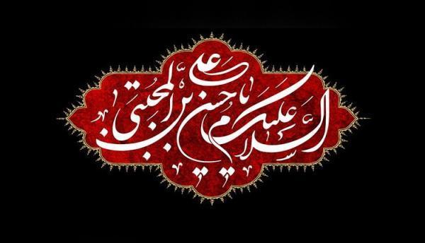 11 عکس نوشته شهادت امام حسن مجتبی (ع) برای پروفایل