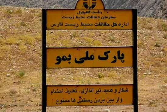 پارک ملی بمو ؛ طبیعتی حفاظت شده با حیوانات نادر