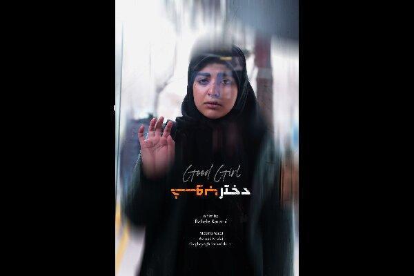 دختر خوب ایرانی در جشنواره ایتالیایی